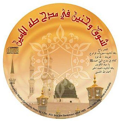 Shawq Wa Haneen