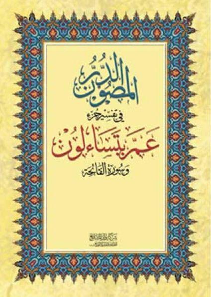 Tafsir Juz'u ^Amma – تفسير جزء عمّ – الدكتور نبيل الشريف
