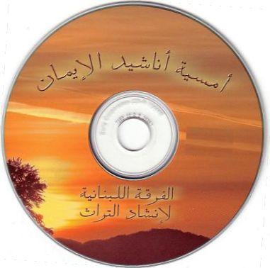 na78_umsiat_anasheed_al_iman