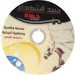 Hamza Sayyid al-Shuhada' - أسد الله حمزة بن عبد المطلب سيد الشهداء عم رسول الله وأخوه